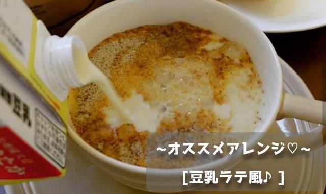 カフェテイン 豆乳アレンジ