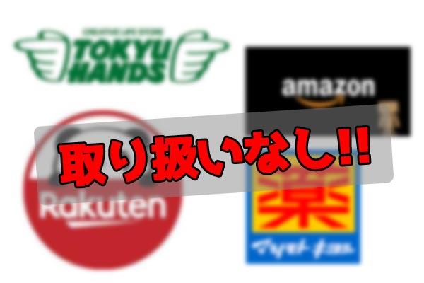 アオイココ(AoiCoco) 取り扱い店舗